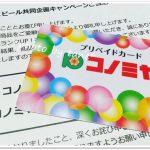2019.3.13届☆コノミヤ×アサヒビール☆コノミヤプリカ1000円分が当選!
