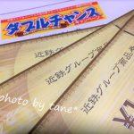 2019.6.19当選☆近商ストア×各メーカで商品券3000円(懸賞情報あり)