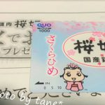 2019.6.17当選☆国産鶏肉桜姫でオリジナルクオカード1000円分(モニター情報あり)