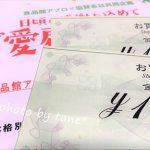 2019.6.21当選☆アプロ×協賛メーカーで商品券2000円分(懸賞情報あり)
