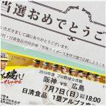 2019.6.27当選☆万代×日清☆阪神のチケット