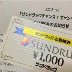 2019.3.14当選☆サンドラッグ×ユニリーバで商品券1000円分が当選!