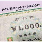 2019.7.5当選☆ライフ×日清ペットフード☆商品券1000円分