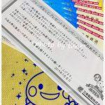2019.7.29当選☆三幸製菓☆サマージャンボ宝くじ10枚