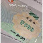 2019.912当選☆オークワ×花王☆商品券500円分