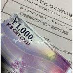 2019.10.18当選☆ジャンボでGET!JCBギフト1000円!(懸賞情報あり)