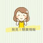 【万代・懸賞情報】十勝野フロマージュチーズケーキ・アイスセットが当たります!